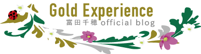 Gold Experience  ~富田千穂 official blog~